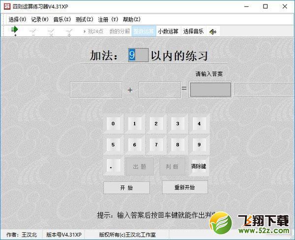 四则运算练习器V4.32 免费版_52z.com