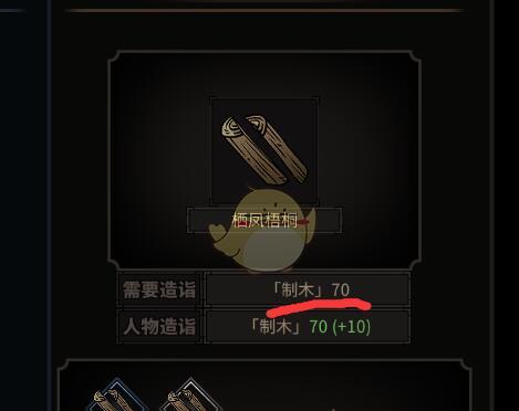 太吾绘卷技能造诣详解_52z.com