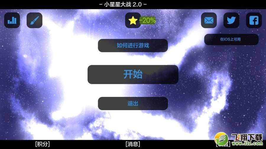 星球小战2V2.1.8 安卓版_52z.com