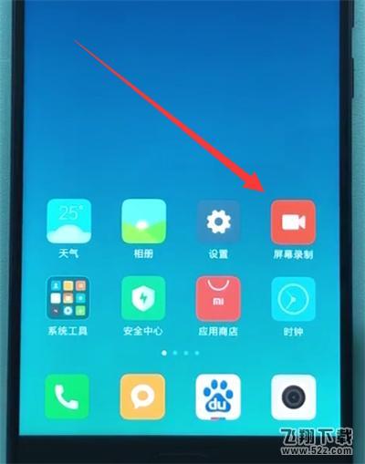 小米8青春版手机录屏方法教程
