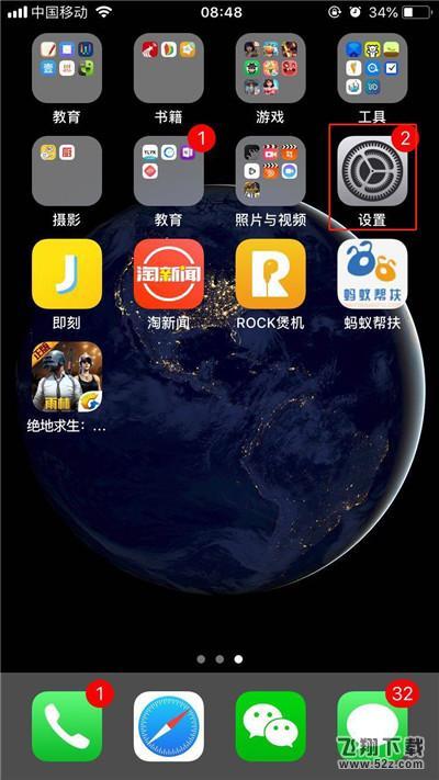 苹果iphone xs去掉应用角标方法教程