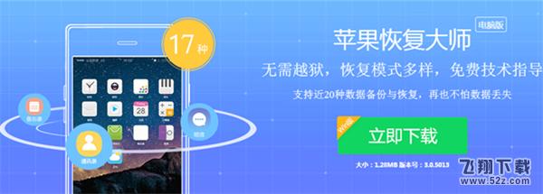 苹果iphone xs恢复被删除的短信方法教程