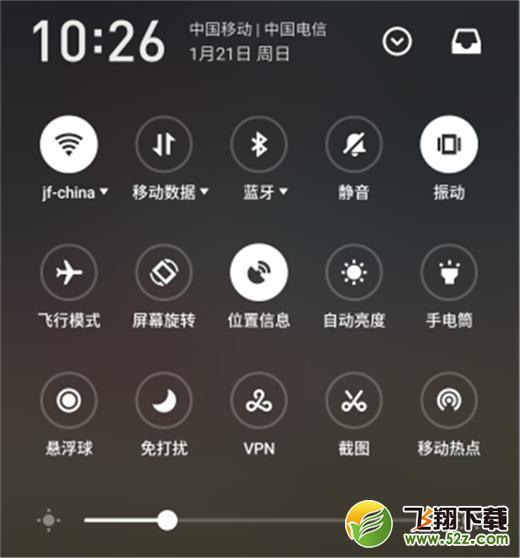 魅族v8手机关闭屏幕旋转方法教程