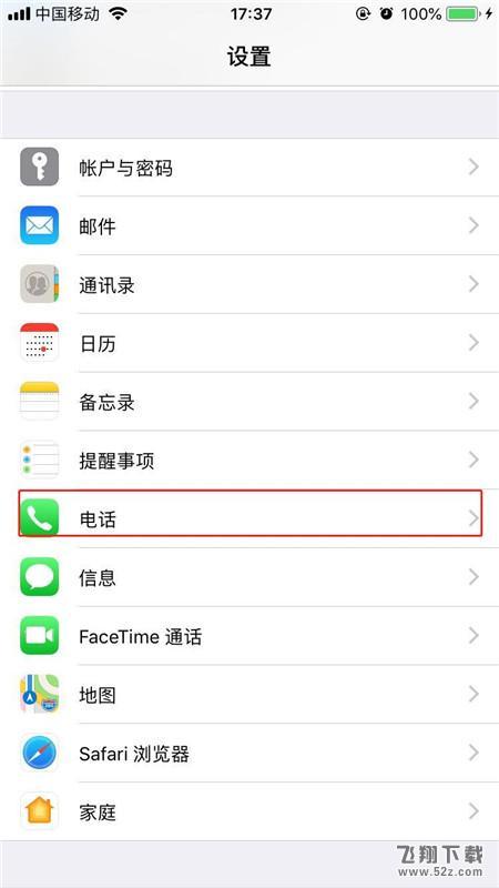 苹果iPhone xs修改本机号码方法教程