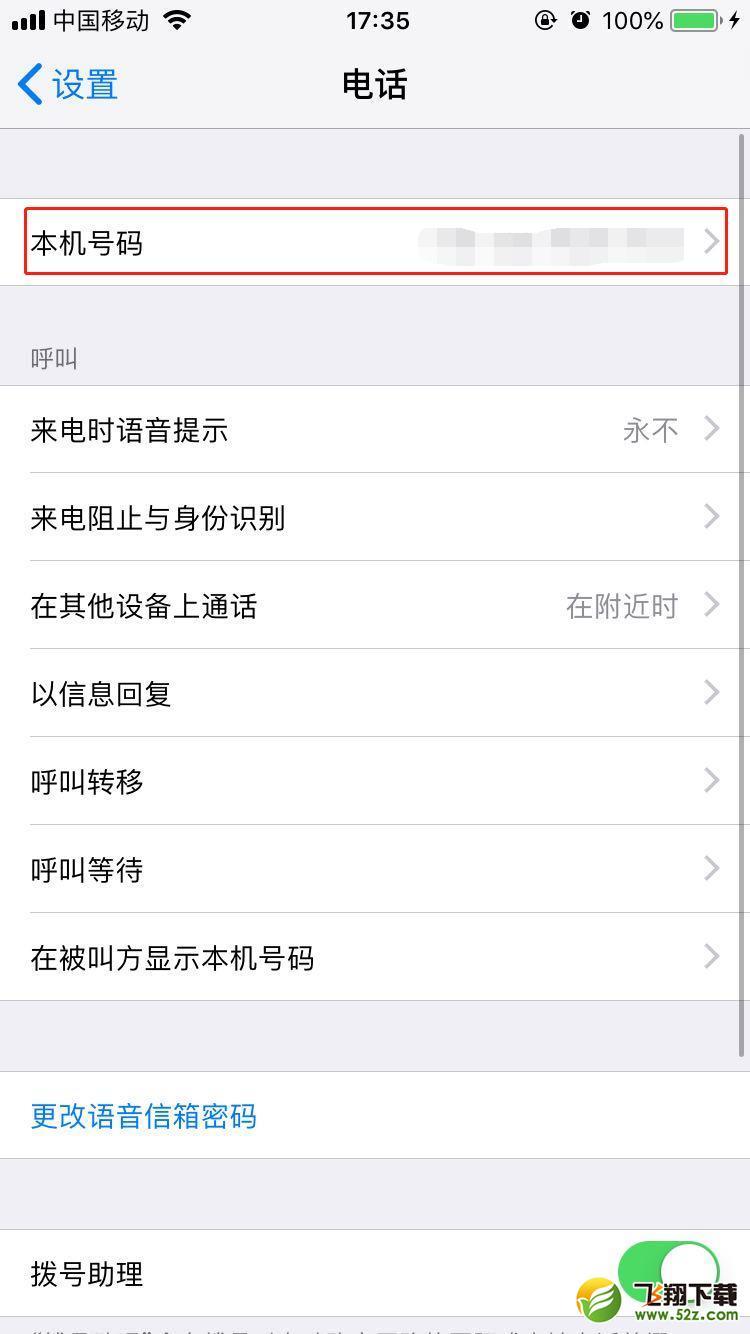 苹果iPhone xs修改本机号码方法教程_52z.com