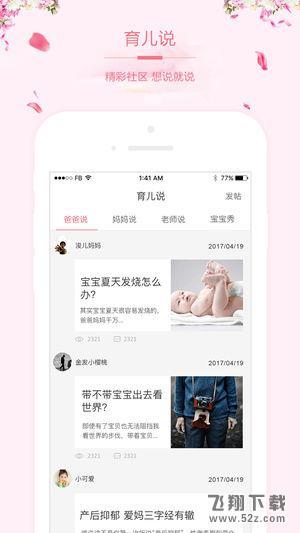 妇儿宝V1.1.8 苹果版_52z.com