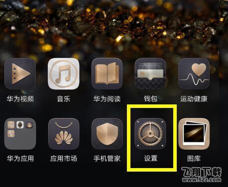 荣耀8x手机悬浮窗设置方法教程