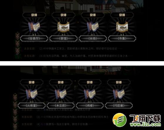 太吾绘卷一代无修改穿7剑冢攻略流程_52z.com