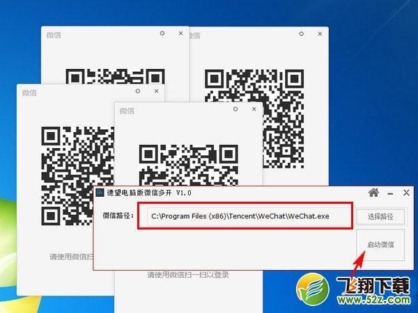 德望电脑版微信多开工具V1.0 免费版_52z.com