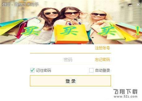 赚推云微信发单助手V1.0.0.0 官方版_52z.com