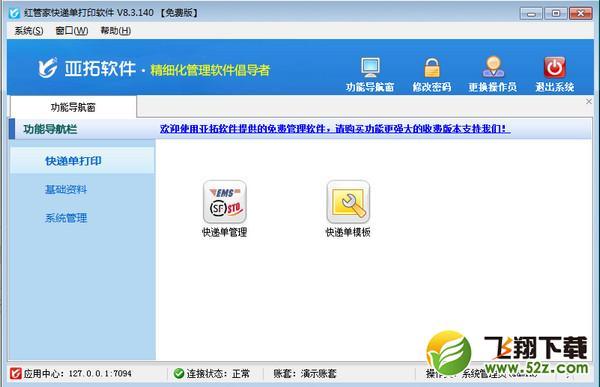 红管家快递单打印软件V8.3.140 免费版_52z.com