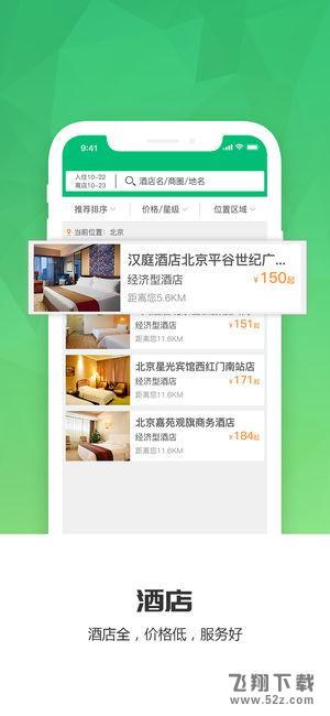 乐游火车票V4.3 苹果版_52z.com