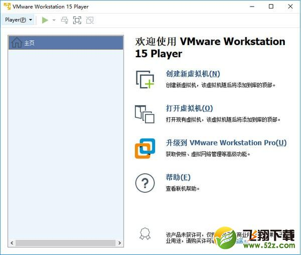 VMware Player 15(精简版虚拟机)V15.0.0.1013 免费版(32/64位)_52z.com