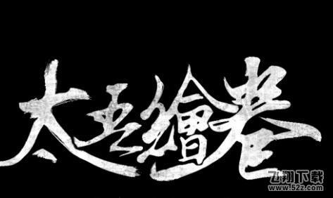 太吾绘卷mod安装方法_52z.com