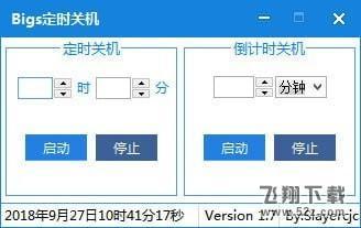 Bigs定时关机V1.7 绿色版_52z.com