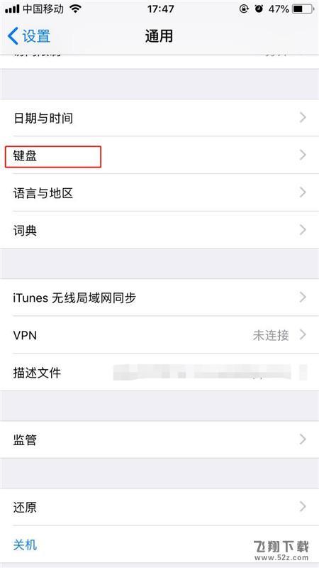 苹果iPhone xs设置手写输入方法教程