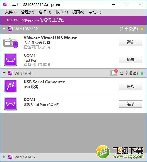 共享器V3.2.10975 免费版_52z.com