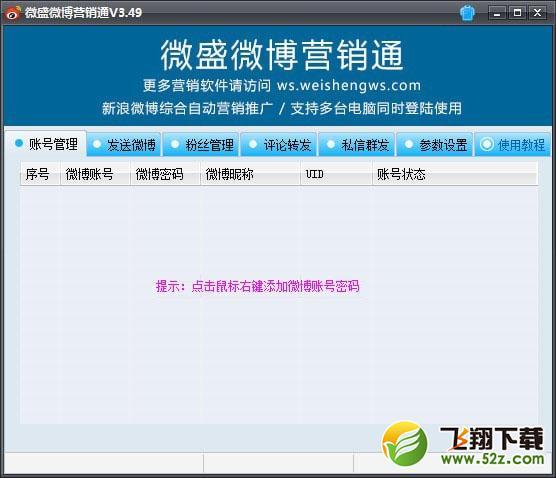 微盛微博营销通V3.49 官方版_52z.com