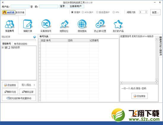 指北针微信推广工具V1.2.4.10 最新版_52z.com