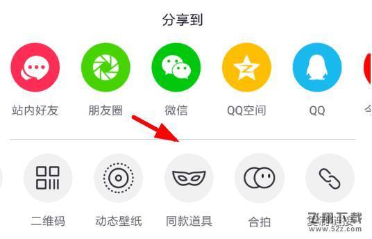 抖音app同款特效拍摄方法教程_52z.com