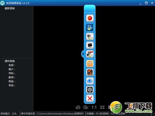 良田微课系统V2.1.0 官方版_52z.com