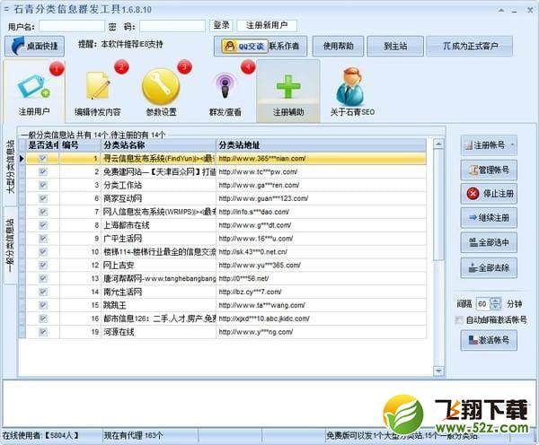石青分类信息工具V1.6.9.10 官方版_52z.com