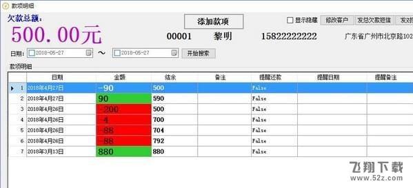 好用欠款记账软件V2.0 官方版_52z.com
