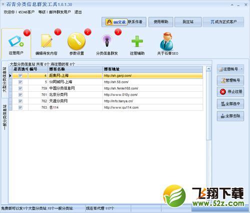 分类信息群发工具V1.6.9.10 绿色版_52z.com