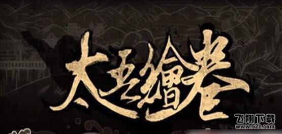 太吾绘卷增加健康的药制作方法_52z.com