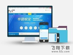 畅谈通V3.0.9.3 官方版_52z.com