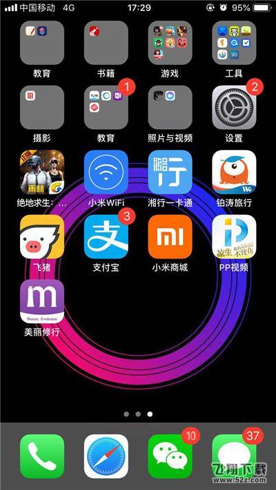 苹果iphone xs关闭系统自动更新方法教程