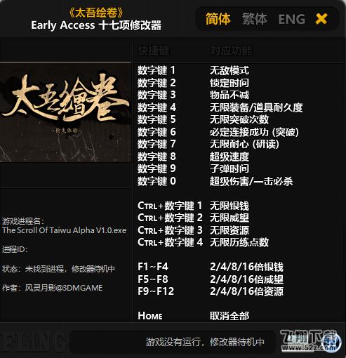 太吾绘卷十七项修改器V1.0 最新版_52z.com