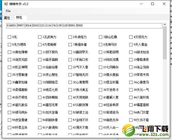 太吾绘卷属性资质重新随机工具V1.0.0.0 最新版_52z.com