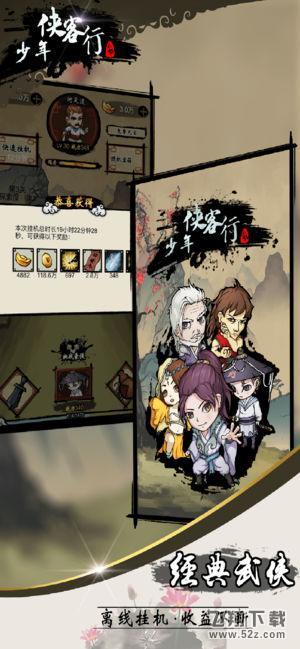 少年侠客行:武学大师V2.0.1 苹果版_52z.com