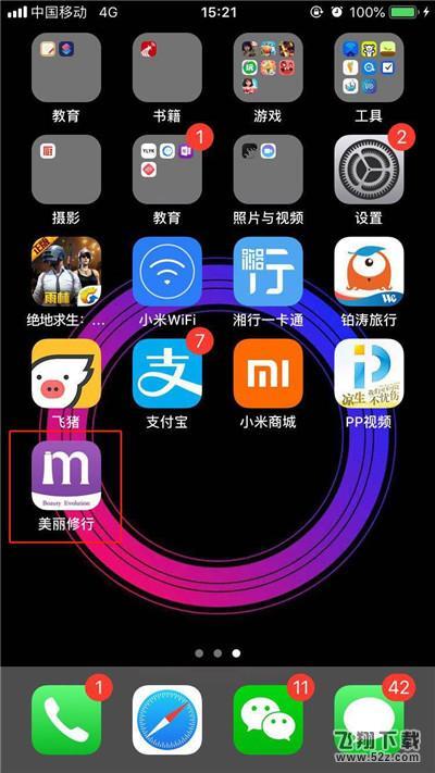 苹果iphone xs卸载App方法教程_52z.com