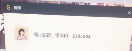 中国式家长错误码2385004解决办法