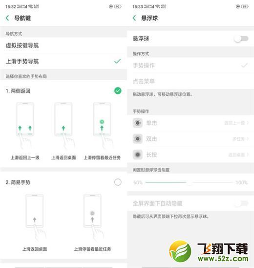 oppo a7x手机设置返回键方法教程
