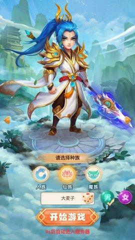 征战西游V2.3.2 安卓版_52z.com