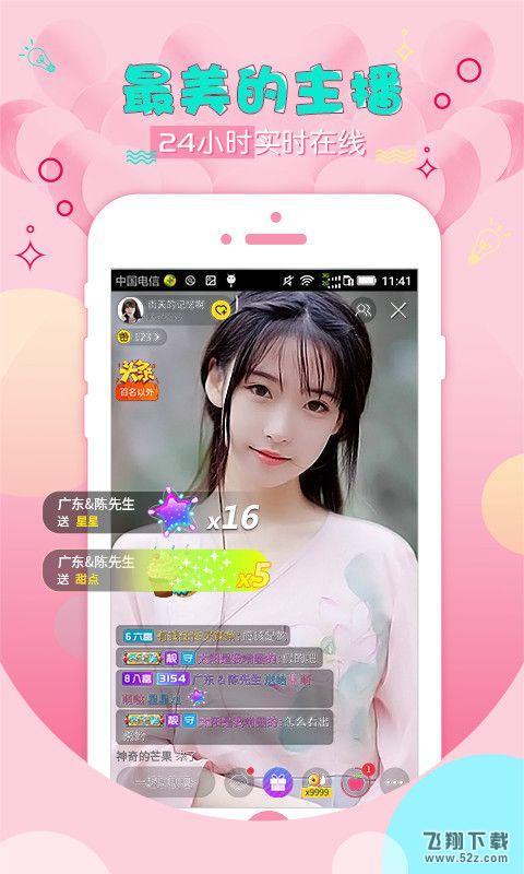 火淫直播盒子V1.0 苹果版_52z.com