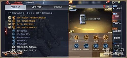 "CF手游""战术攻防""版本 6款全新武器盘点_52z.com"