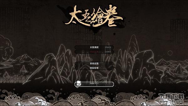 太吾绘卷V1.0 破解版_www.creatively-victoria.com