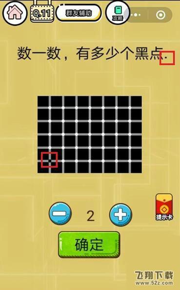 微信智力达人游戏第11关通关攻略