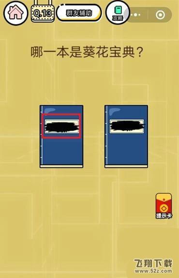 微信智力达人游戏第13关通关攻略