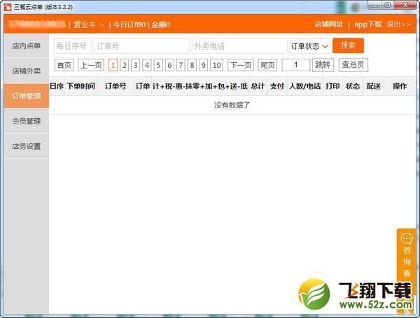 三餐云点单系统V3.2.2 官方版_52z.com