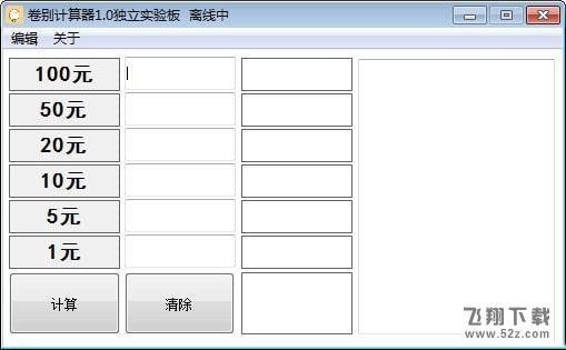 卷别计算器V1.0 绿色版_52z.com