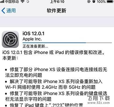 苹果iOS12.0.1更新内容介绍_52z.com