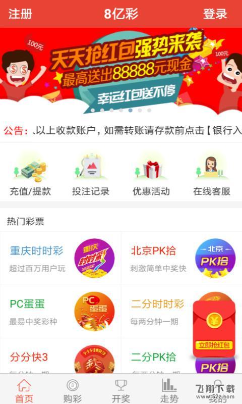 8亿彩票V1.0 安卓版_52z.com