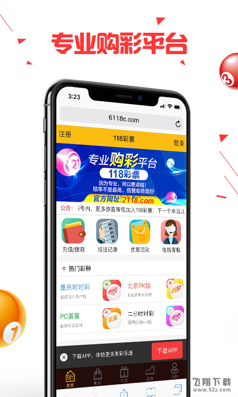 118彩票V1.0.7 安卓版_52z.com