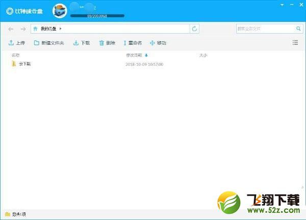 比特球云盘V1.0.8 官方版_52z.com