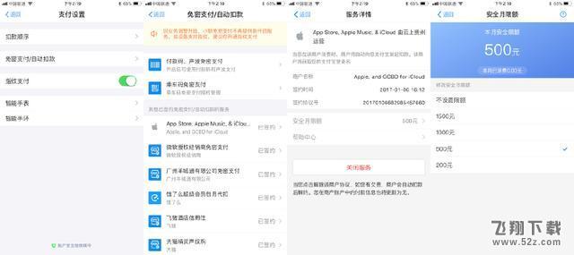 支付宝app免密额度调低设置方法教程_52z.com